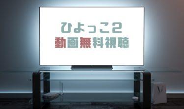 ドラマ|ひよっこ2の動画を無料で見れる動画配信まとめ