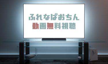 ドラマ|ふれなばおちんの動画を1話から全話無料で見れる動画配信まとめ