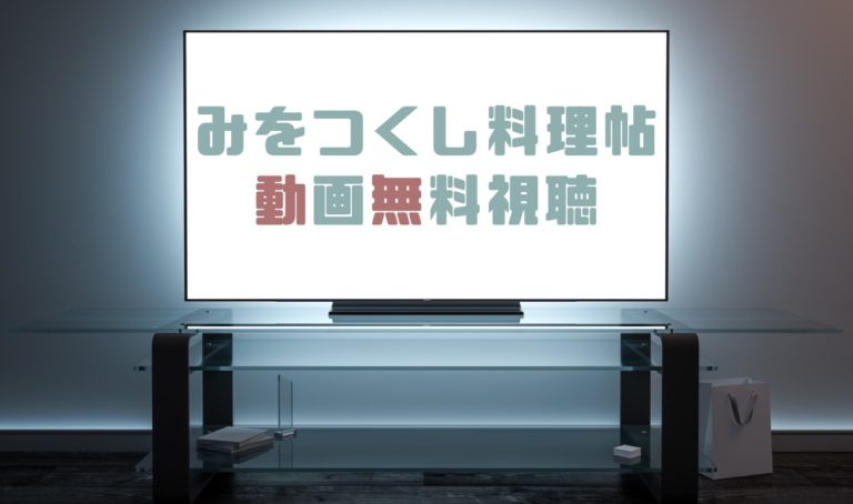 み を つくし 料理 帖 スペシャル 再 放送