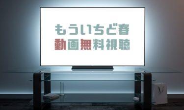 ドラマ|もういちど春の動画を1話から全話無料で見れる動画配信まとめ