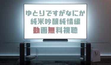ドラマ|ゆとりですがなにか純米吟醸純情編の動画を無料で見れる動画配信まとめ