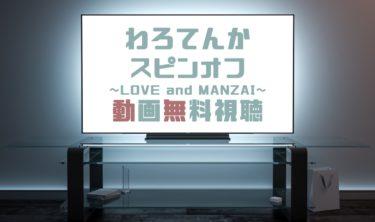ドラマ|わろてんかラブ&マンザイの動画を無料で見れる動画配信まとめ