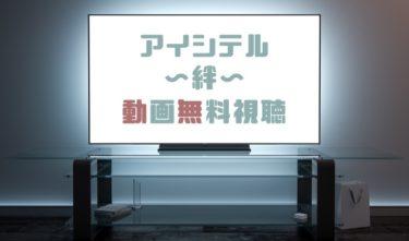 ドラマ|アイシテル〜絆〜の動画を無料で見れる動画配信まとめ