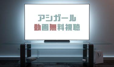 ドラマ|アシガールの動画を1話から無料で見れる動画配信まとめ