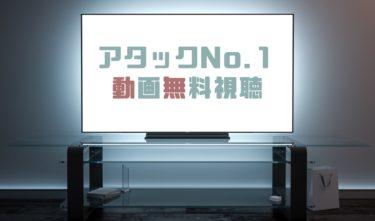 ドラマ|アタックNo.1の動画を無料で見れる動画配信まとめ