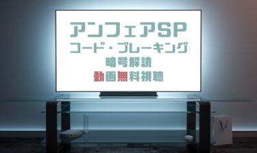 ドラマ|アンフェアSPコードブレーキング暗号解読の動画を無料で見れる動画配信まとめ