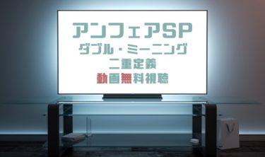 ドラマ|アンフェアSPダブルミーニング二重定義の動画を無料で見れる動画配信まとめ