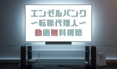 ドラマ|エンゼルバンクの動画を全話無料で見れる動画配信まとめ