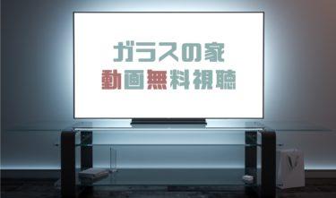 ドラマ|ガラスの家の動画を1話から無料で見れる動画配信まとめ