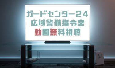 ドラマ|ガードセンター24広域警備指令室の動画を無料で見れる動画配信まとめ