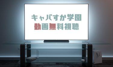ドラマ|キャバすか学園の動画を全話無料で見れる動画配信まとめ