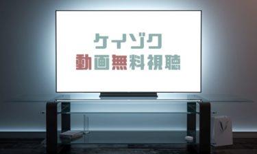 ドラマ|ケイゾクの動画を1話から全話無料で見れる動画配信まとめ