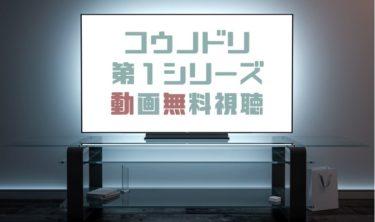 ドラマ|コウノドリ 第1シリーズの動画を無料で見れる動画配信まとめ