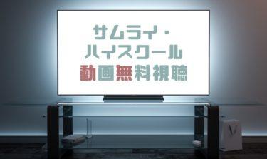 ドラマ|サムライハイスクールの動画を無料で見れる動画配信まとめ