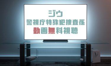 ドラマ|ジウ 警視庁特殊犯捜査係の動画を無料で見れる動画配信まとめ