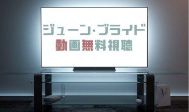 ドラマ|ジューンブライドの動画を1話から無料で見れる動画配信まとめ
