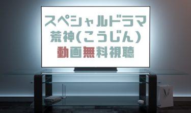 ドラマ|荒神の動画を1話から全話無料で見れる動画配信まとめ