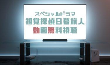 ドラマ 視覚探偵日暮旅人スペシャルの動画を無料で見れる動画配信まとめ