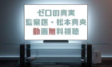ドラマ|ゼロの真実監察医・松本真央の動画を無料で見れる動画配信まとめ