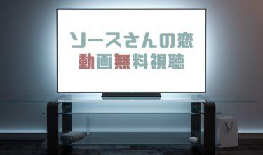 ドラマ ソースさんの恋の動画を1話から全話無料で見れる動画配信まとめ