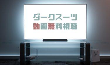 ドラマ ダークスーツの動画を1話から全話無料で見れる動画配信まとめ