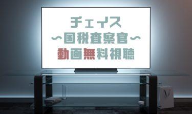 ドラマ|チェイス国税査察官の動画を無料で見れる動画配信まとめ