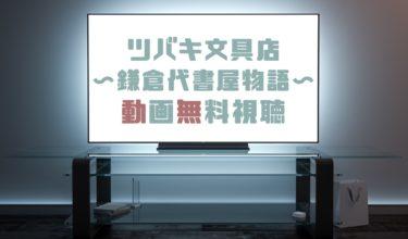 ドラマ|ツバキ文具店の動画を全話無料で見れる動画配信まとめ