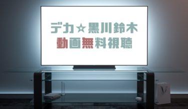 ドラマ デカ黒川鈴木の動画を全話無料で見れる動画配信まとめ
