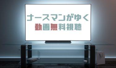 ドラマ|ナースマンがゆくの動画を無料で見れる動画配信まとめ