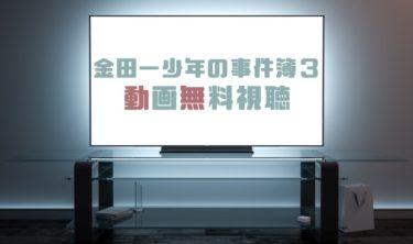 ドラマ|金田一少年の事件簿3の動画を無料で見れる動画配信まとめ