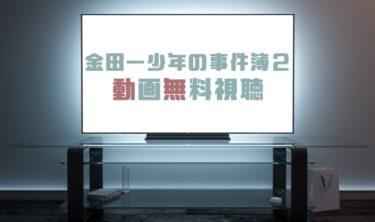 ドラマ|金田一少年の事件簿2の動画を無料で見れる動画配信まとめ