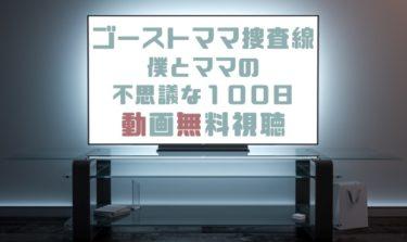 ドラマ ゴーストママ捜査線僕とママの不思議な100日の動画を無料で見れる動画配信まとめ