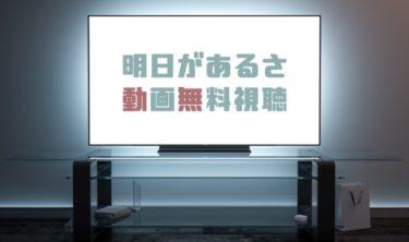 ドラマ|明日があるさの動画を1話から全話無料で見れる動画配信まとめ