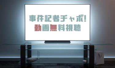 ドラマ 事件記者チャボの動画を1話から全話無料で見れる動画配信まとめ