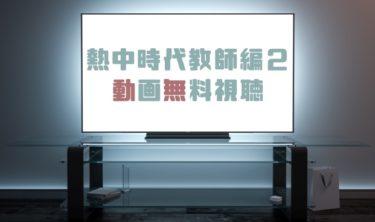 ドラマ|熱中時代教師編2の動画を無料で見れる動画配信まとめ