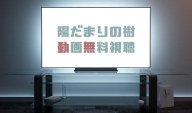 ドラマ|陽だまりの樹の動画を1話から全話無料で見れる動画配信まとめ