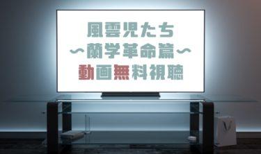 ドラマ|風雲児たち蘭学革命篇の動画を無料で見れる動画配信まとめ