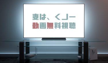 ドラマ|妻はくノ一の動画を1話から全話無料で見れる動画配信まとめ
