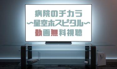 ドラマ|病院のチカラ星空ホスピタルの動画を無料で見れる動画配信まとめ