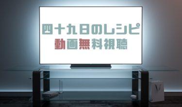 ドラマ|四十九日のレシピの動画を無料で見れる動画配信まとめ