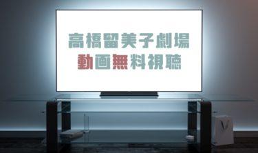 ドラマ 高橋留美子劇場の動画を1話から全話無料で見れる動画配信まとめ