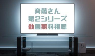 ドラマ 斉藤さん第2シリーズの動画を1話から全話無料で見れる動画配信まとめ