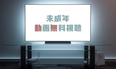 ドラマ|未成年の動画を1話から全話無料で見れる動画配信まとめ