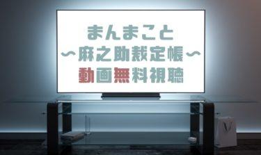 ドラマ|まんまこと麻之助裁定帳の動画を無料で見れる動画配信まとめ
