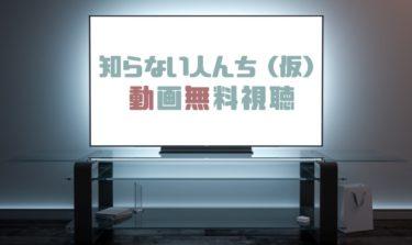 ドラマ|知らない人んち(仮)の動画を無料で見れる動画配信まとめ