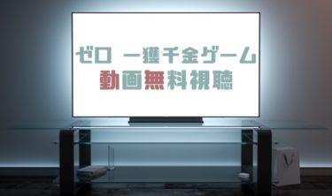 ドラマ|ゼロ一獲千金ゲームの動画を無料で見れる動画配信まとめ