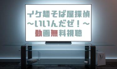 ドラマ|イケ麺そば屋探偵いいんだぜ!の動画を無料で見れる動画配信まとめ