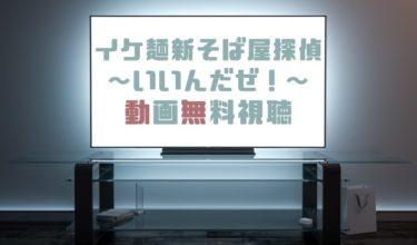 ドラマ|イケ麺新そば屋探偵 いいんだぜ!の動画を無料で見れる動画配信まとめ