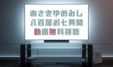 ドラマ|あさきゆめみしの動画を無料で見れる動画配信まとめ
