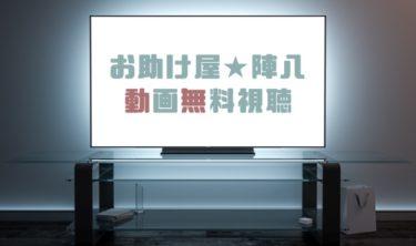 ドラマ|お助け屋陣八の動画を1話から全話無料で見れる動画配信まとめ